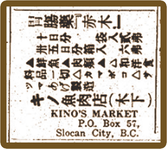 """Ad from the """"New Canadian"""" newspaper published in Kaslo during WW2."""